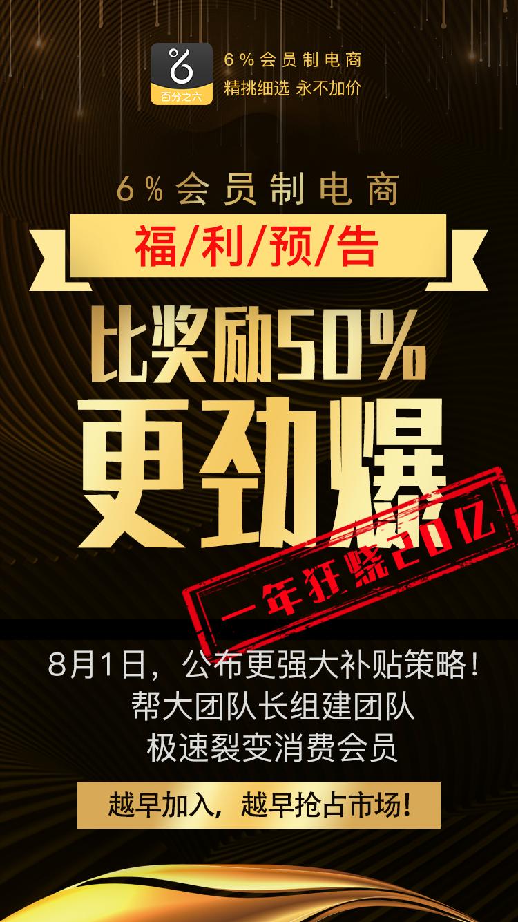 22―福利预热比50%更劲爆.png