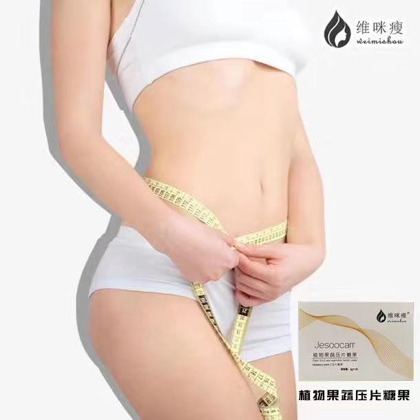 「剖析」维咪瘦植物果蔬压片糖果哺乳期可以吃吗,在哪里可以买到,多少钱一盒,