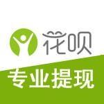 杭州拱墅区花呗怎么取现,提现方便吗
